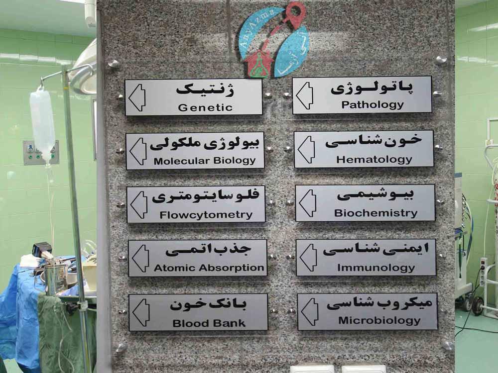 بخش های آزمایشگاه مسعود