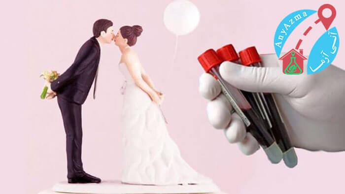 آزمایش ژنتیک قبل از ازدواج