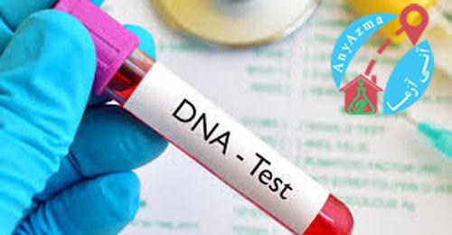 آزمایش ژنتیک قبل از ازدواج و بیماری های ژنتیکی