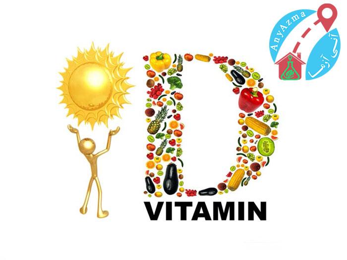 از آزمایش ویتامین D3، چه می دانید.