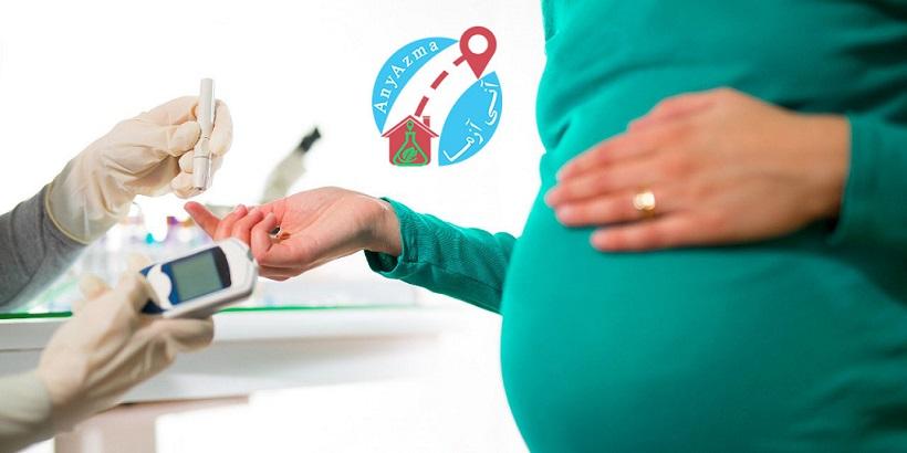 آزمایش قند خون در دوران بارداری